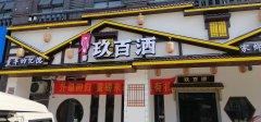 长沙市雨花区玖佰酒餐饮店